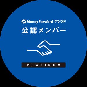 Money forwardクラウド公認メンバー